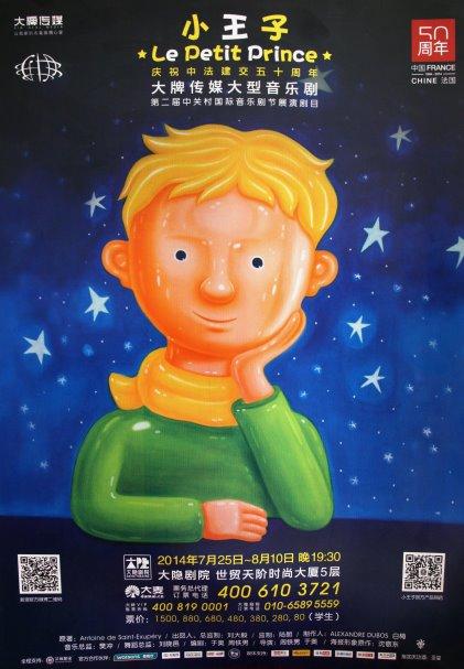 Opéra 'Le Petit Prince' SHEN jingdong Pékin